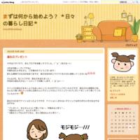 タピオカドリンク(☆∀☆)  その② - まずは何から始めよう?     *日々の暮らし日記*