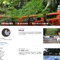 サルスベリの剪定 - 京都市庭木剪定  ~ 庭 佳niwaka ~ 庭木1本からの植木屋