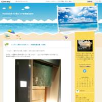 2021夏休み関西東海の旅(30) ー あさばお食事編 - Pockieのホテル宿フェチお気楽日記III