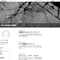 エディションコウジシモムラ - 色々なお店の体験記