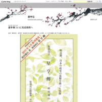 11-3■星亨の朝鮮行の真相 - 星亨伝