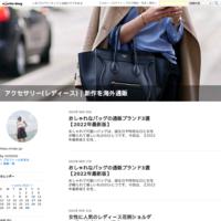 腕時計ブランドランキングTOP3! - 2020最新のファッションニュース