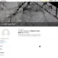 ノンケボーイ向け、ノンケ男性の日記マクドナルドは三太郎の日 - ノンケボーイのブログ