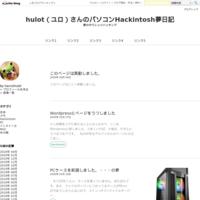 ルータ交換でhosts書き換え・・・の夢 - hulot(ユロ)さんのパソコンHackintosh夢日記