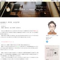 はじめましてタケウチエイスケです - 長崎くらし研究室 ― Nagasaki living labo ―