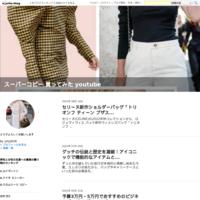 手持ちの服をフレッシュに仕上げてくれる、装いのアクセント - Supreme(シュプリーム): 服&ファッション小物