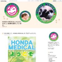 新型肺炎への特効薬がない中で… - HONDA MEDICAL からだにやさしい医療を提供しています。
