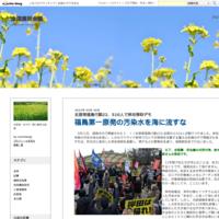 福島からの報告 - 全国農民会議