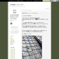 プチっとリフォーム~巾木コーナーキャップ~ - 都市建設㈱ スタッフブログ