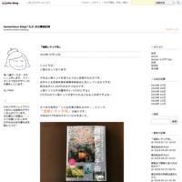 ググったら負け! - henachoco blog*たか お仕事雑記帳