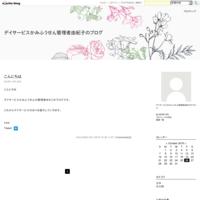 秋のばら苑 - デイサービスかみふうせんのスタッフブログ