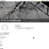 【ピッコマ・コミコ】光と影 fan blog