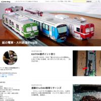 2019年岳南電車まつり出展御礼 - 紙の電車・大村鉄道Blog改