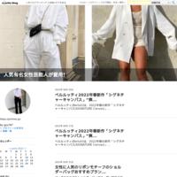 ニューノーマル時代の2021春夏ファッション・ガイド - ファッション関連情報