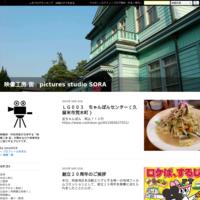 ロケ支援PV(ブリヂストン)公開のお知らせ - 映像工房 宙 pictures studio SORA
