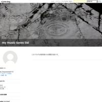 【松任谷由実】VOYAGER - my music tunes list