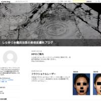 HIFU - しらゆり水曜担当医の美容皮膚科ブログ