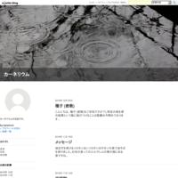 秋篠寺 - カーネリウム