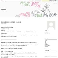 京都丹後地方における慣習「浜売り」 - MEMO