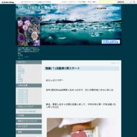 【 皆 様 に ご 報 告 】 - 新米花嫁の妊活Blog(●°а°●)