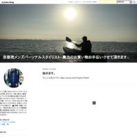 始めます。 - 京都発メンズパーソナルスタイリスト~貴方のお買い物お手伝いさせて頂きます~