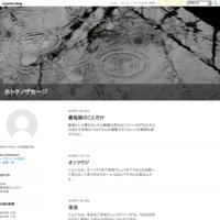 九島院 - ホトケノザセージ