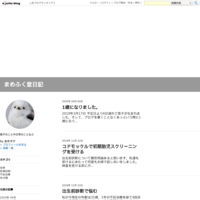 13w3d 北海道胆振東部地震 - まめふく堂日記
