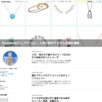 4月♡ 毎日モテ続けちゃう! 7日分のモテ格言付きベストコーデ - Supreme(シュプリーム) - 人気の新作アイテムを海外通販