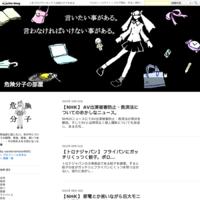 【日米の違い】癒着の日本。風通しの良いアメリカ。 - 危険分子の部屋