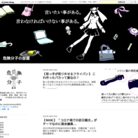 【NHK】NHKは男性・女性差別主義。古臭い思考。 - 危険分子の部屋