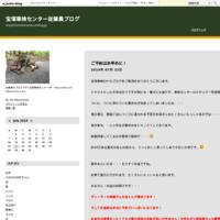 とんど祭 - 宝塚車検センター従業員ブログ