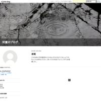 速報 - 河童のブログ