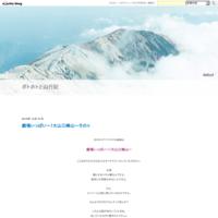 鎖場いっぱい~!大山三峰山~その③ - ポトホトと山行記