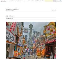 神田神保町 (7) - 多分駄文のオジサン旅日記 2.0