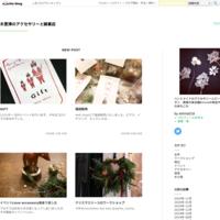 クリスマスイベントは23日(日)まで - 木更津のアクセサリーと雑貨店