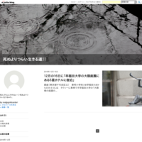 2018.12.28. blog memo by ari_back - 死ぬよりつらい生きる道!!