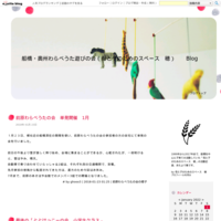 新暦、旧暦のお正月 - 船橋・奥州わらべうた遊びの会(母と子のためのスペース 穂)  Blog