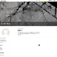 記録メモ - えっキーサイト