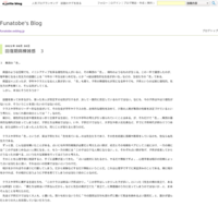 回復期病棟雑感2 - Funatobe's Blog