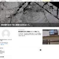東京都町田市で簡単バイトで稼ごう。 - 東京都町田市で安心賃貸生活を送ろう。
