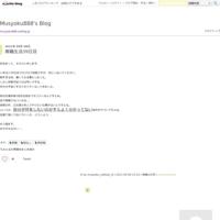 無職生活54日目 - Musyoku888's Blog