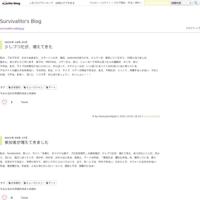 余談になるが - Survivalito's Blog