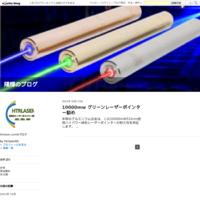 10000mw グリーンレーザーポインター勧め - 陽輝のブログ
