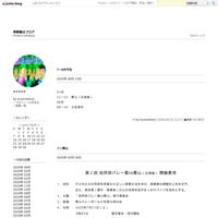 東京 - 草野健次ブログ