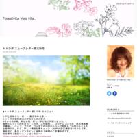 2019年新春のご挨拶 - Forestvita vivo vita..