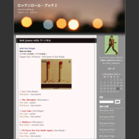 俺の音楽の原点 - ロックンロール・ブック2