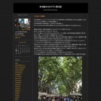 三代目・三遊亭圓歌師匠 逝く - 多分駄文のオジサン旅日記