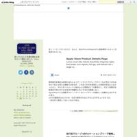 20181018 無償製品交換プログラム - hiro's Memorandum