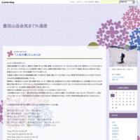 「人生の扉」にしみじみ - 豊田山岳会気まぐれ通信