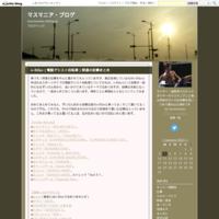 e-Bike(電動アシスト自転車)関連の記事まとめ - マスマニア・ブログ